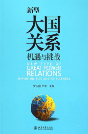 V10N2-Book-New-Type-of-Great-Power-Relations